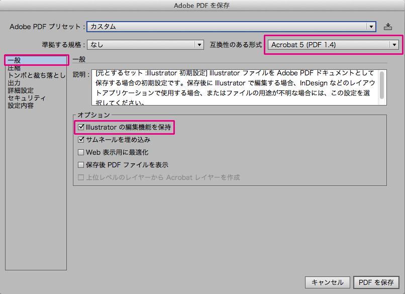 IllustratorからPDFへの保存方法1
