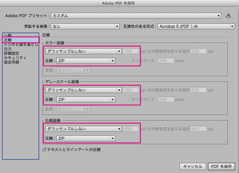 IllustratorからPDFへの保存方法2