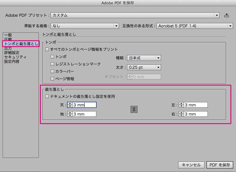 IllustratorからPDFへの保存方法3