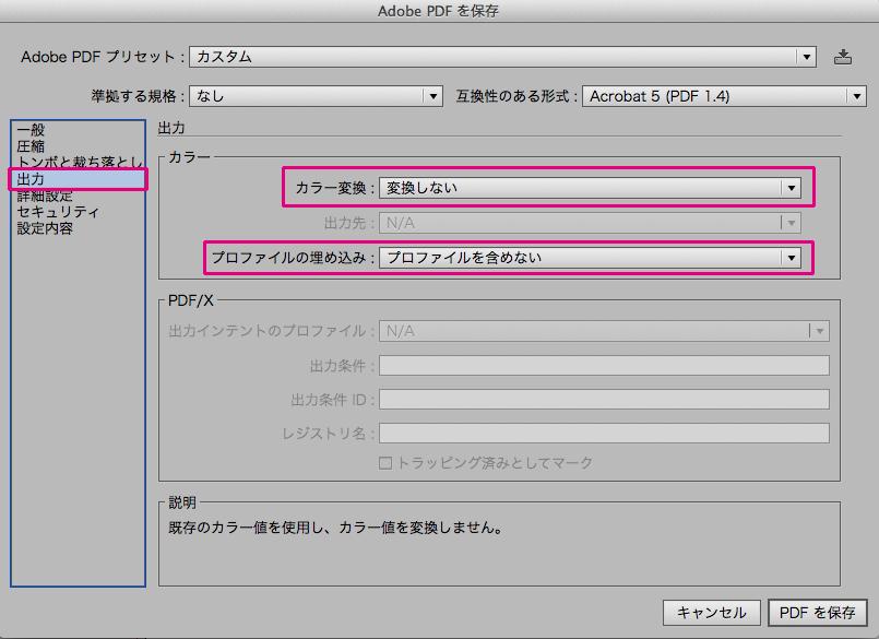 IllustratorからPDFへの保存方法4