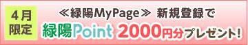 4月限定 緑陽MyPage新規登録で2000ポイントプレゼント