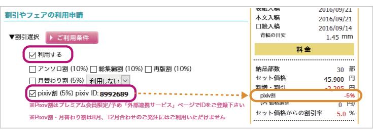 pixiv割利用方法03