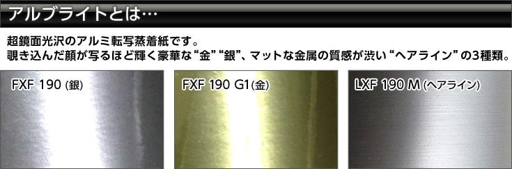 アルブライト表紙3種類(FXF190・FXF190G1・LXF190M)
