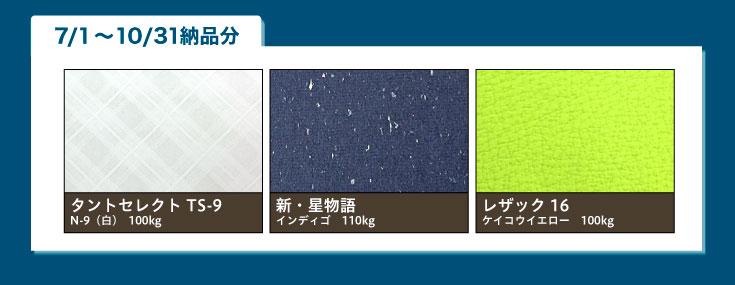 タントセレクトTS-9 N-9(白)、新・星物語 インディゴ、レザック16 ケイコウイエロー