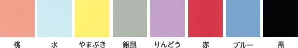 見返しに使える色上質厚口8色