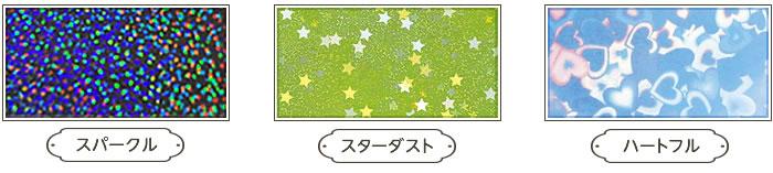 ホログラムPP スパークル・スターダスト・ハートフルの見本写真