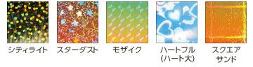 パターン(柄):シティライト、スターダスト、モザイク、ハートフル(ハート大)、スクエアサンド