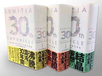 comitia+