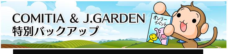 COMITIA&J.GARDEN特別バックアップ