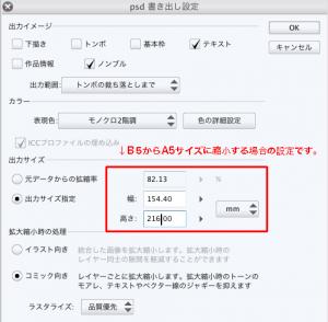 kakidashi_B5A5