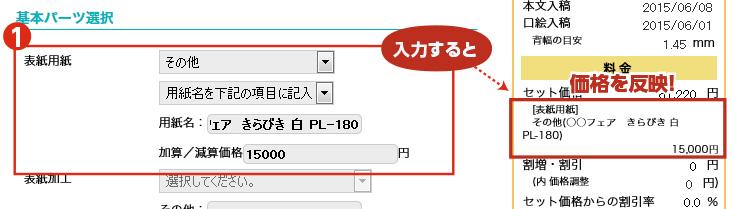 yoyaku_100paper_color