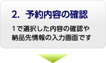 my_yoyaku_btn02_off