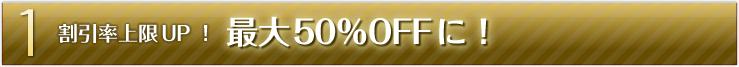 割引率上限UP!最大30%→50%OFFに!