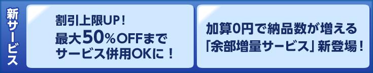 kaitei_service