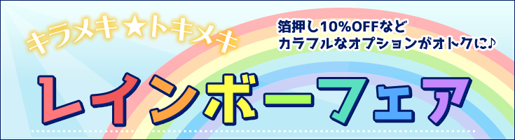 head_rainbow