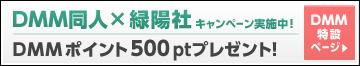 DMM×緑陽社キャンペーン実施中
