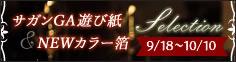 サガンGA遊び紙&NEWカラー箔セレクション