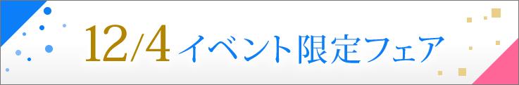 12/4イベント限定フェア