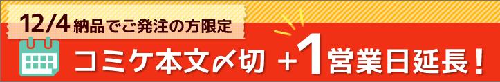 コミケ本文〆切1営業日延長