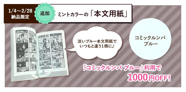 本文用紙「コミックルンバブルー」利用で1000円OFF