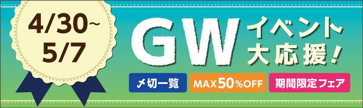 GWイベント応援!〆切・フェア・サービス紹介!