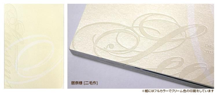特殊紙OKムーンカラー×空押しで上品な仕上がりに。クリーム色のフルカラー印刷も魅力をひきたてます。