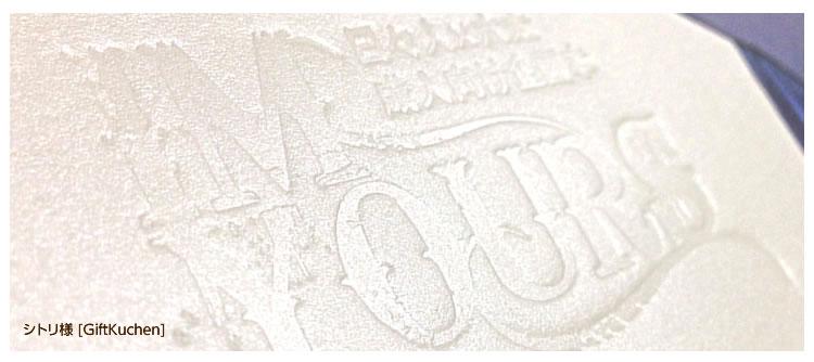特殊紙OKムーンカラー×空押しは紙地に立体感が生まれ、高級感あふれる1冊に大変身♪