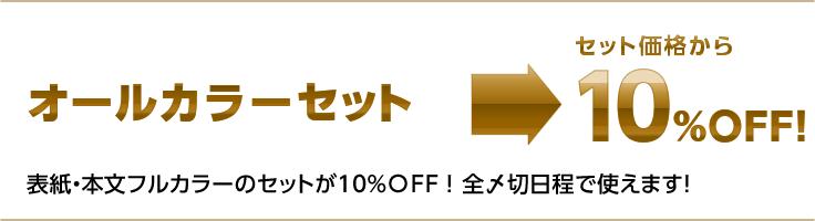 オールカラーセット10%OFF 全日程の〆切で使えます!