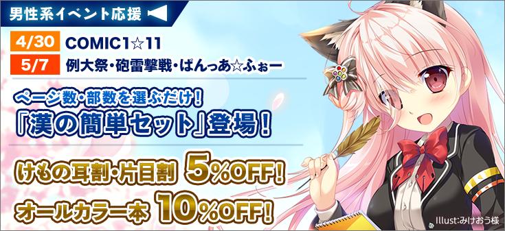 男性系イベント応援フェア COMIC1☆11 4/30 例大祭&砲雷撃戦、ぱんっあ☆ふぉーなど