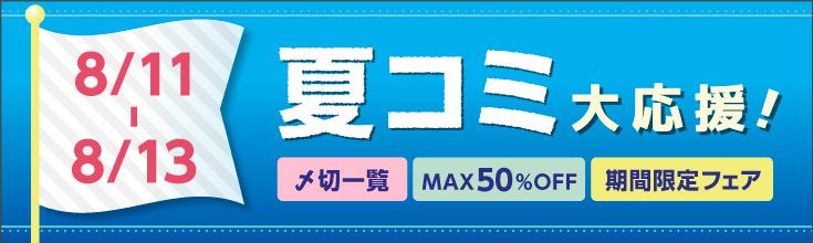夏コミイベント大応援!