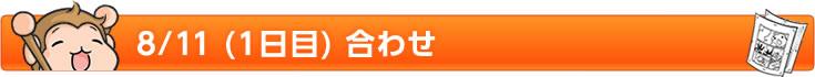 8/11(1日目合わせ)〆切