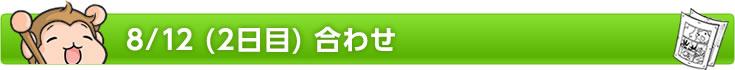 8/12(2日目合わせ)〆切