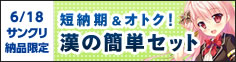 6/18サンクリ納品限定「漢の簡単セット」