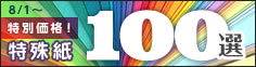 2017年 夏の特殊紙『100選』