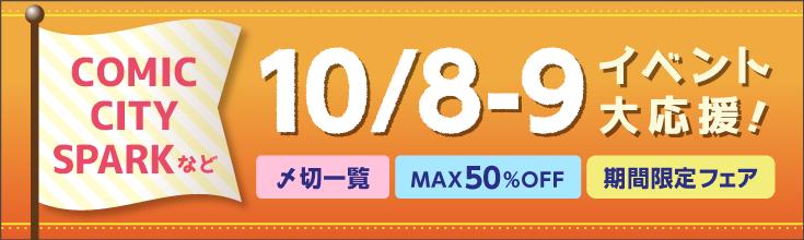 10/8-9開催イベント大応援!