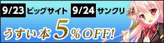 9/23・9/24男性系イベント限定「うすい本5%OFF!」