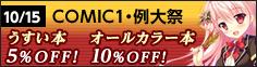 10/15コミ1・例大祭限定「うすい本5%OFF&オールカラー本10%OFF」