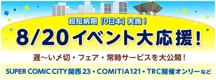 8/20イベント大応援!