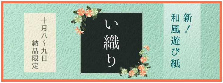 い織り遊び紙フェア