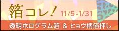 箔コレ!~AUTUMN-WINTER~