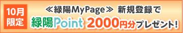 10月限定 緑陽MyPage新規登録で2000ポイントプレゼント
