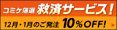 コミケ落選救済サービス