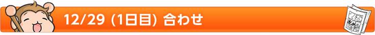 12/29(1日目合わせ)〆切