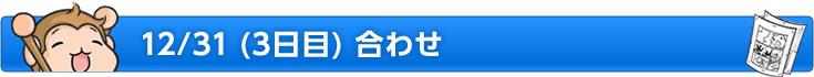 12/31(3日目合わせ)〆切