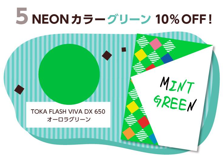 NEONカラーグリーン10%OFF TOKA FLASH VIVA DX 650 オーロラグリーン