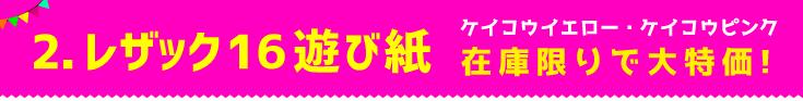 2.レザックも大特価! 遊び紙「レザック16 ケイコウイエロー・ケイコウピンク」在庫限り!
