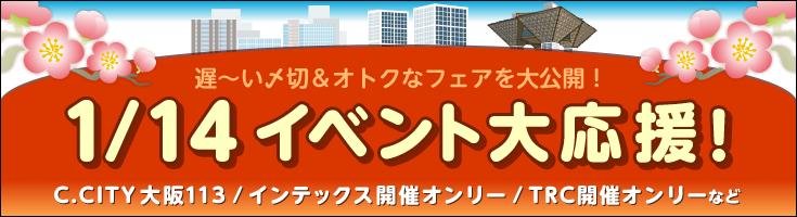 1/14開催イベント大応援!