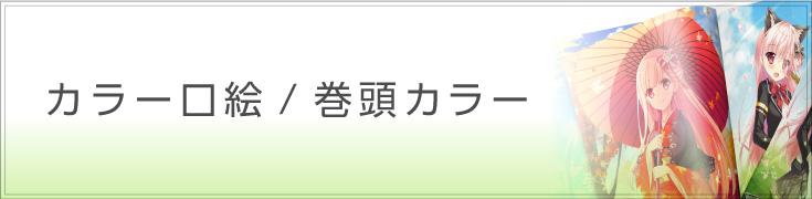 カラー口絵/巻頭カラー