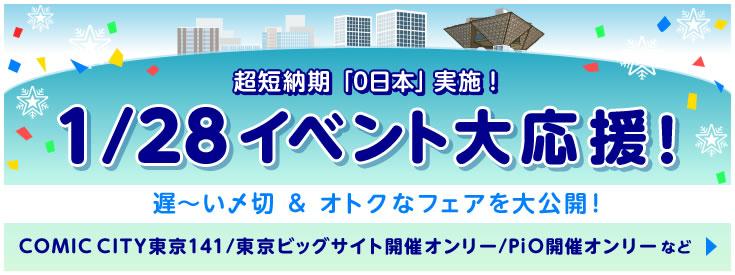 1/28開催イベント大応援!
