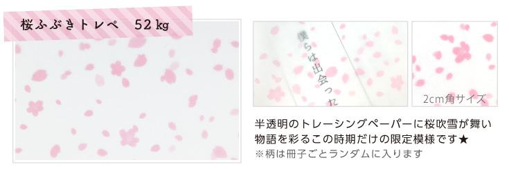 桜ふぶきトレペ遊び紙52kg